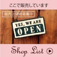 パートナーショップ紹介