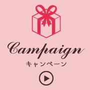 Campaignキャンペーン