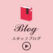 BLOGスタッフブログ