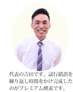 代表の吉田です