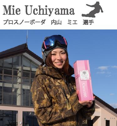 内山ミエ選手