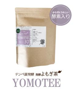 【テンペ菌発酵 発酵よもぎ茶】yomotee-30p
